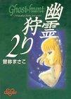 幽霊狩り 2 (ポケットコミックス)