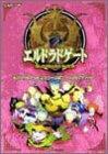 エルドラドゲート第1巻~第5巻公式ガイドブック