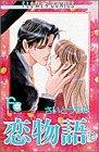 恋物語 (6) (別コミフラワーコミックス)