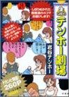 生しぼりテンホー劇場 (バンブー・コミックス)