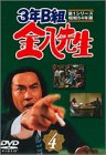 3年B組金八先生 第1シリーズ(4) [DVD]