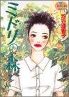 ミドリの森 (YOUNG YOUコミックス)
