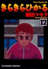 きらきらひかる―浪速美人監察医物語 (12) (ミスターマガジンKC (263))