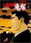 人事課長鬼塚 3 (ジャンプコミックスデラックス)