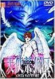 天使禁猟区(1) [DVD]