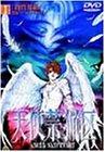天使禁猟区(1)