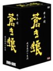 蒼き狼 成吉思汗の生涯 DVD-BOX -