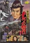 新諸国物語 「七つの誓い 第一集」 [DVD]