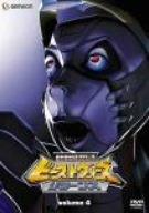 ビーストウォーズ リターンズ 4 [DVD]