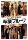 ディレクターズ・カット 卒業プルーフ デラックス版 [DVD]