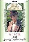 ミス・マープル 第2巻 スリーピング・マーダー [DVD]