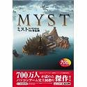 MYST for Windows<Me対応版>