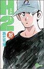 H2 (16) (少年サンデーコミックス)