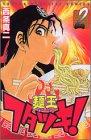 麺王フタツキ! 2 (少年マガジンコミックス)