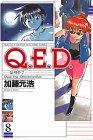 Q.E.D.証明終了 第8巻 2000年12月13日発売