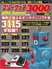 フリーウェア3000 Vol.3 (2002 Autumn) (エンターブレインムック)