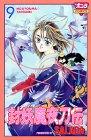 封妖魔夜刀伝 9 (ボニータコミックス)