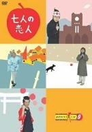 七人の恋人 [DVD]