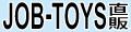 JOB-TOYS: ブルーダー総輸入元 ※包装不可/関西送無・関東5000以上送無/土日祝出荷不可