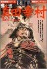 奮迅真田幸村―戦国でもっとも強い漢 (歴史群像シリーズ戦国セレクション)