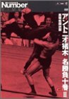 アントニオ猪木名勝負十番 II [DVD]