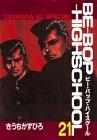 BE―BOP―HIGHSCHOOL(21) (ヤンマガKCスペシャル)