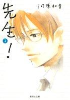 先生! 1 (集英社文庫—コミック版 (か42-3))