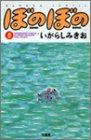 ぼのぼの 5 (バンブー・コミックス)