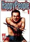 ハッピーピープル 1 新装版 (ヤングジャンプコミックス)