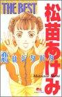 松苗あけみTHE BEST/恋はジタバタ / 松苗 あけみ のシリーズ情報を見る
