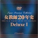 女教師20年史Deluxe(1 [DVD]