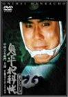 鬼平犯科帳 第5シリーズ《第4・5話収録》 [DVD]