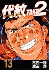 代紋TAKE2 13 (ヤングマガジンコミックス)