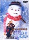 ジャック・フロスト パパは雪だるま [DVD]