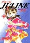 格闘小娘Juline 4 (講談社コミックスアミ)