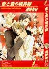 恋と愛の境界線 / 遠野 春日 のシリーズ情報を見る