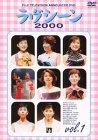 フジテレビアナウンサー ラヴシーン2000(1) [DVD]
