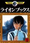 ライオンブックス(1) (手塚治虫漫画全集 (61))