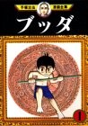 ブッダ (1) (手塚治虫漫画全集 (287))