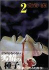 ヒミズ(2) (ヤンマガKC (1010))