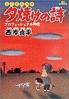 夕焼けの詩—三丁目の夕日 (1) (ビッグコミックス)