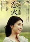 天国の本屋 ~恋火 [DVD]
