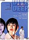 深く潜れ~八犬伝2001~
