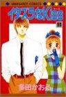 イタズラなKiss (11) (マーガレットコミックス (2238))