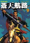 蒼天航路 第9巻 1997年08月20日発売