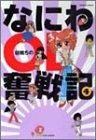 なにわOL奮戦記 4 (バンブー・コミックス)