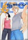 兎 野性の闘牌 ビジュアルファンブック (バンブー・コミックス)