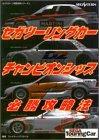セガ ツーリングカーチャンピオンシップ 必勝攻略法 (セガサターン完璧攻略シリーズ)