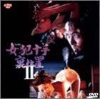 女犯十手裏仕置2 [DVD] (商品イメージ)