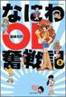 なにわOL奮戦記 3 (バンブー・コミックス)